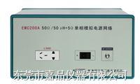 EMC200A/EMC200B 人工电源网络