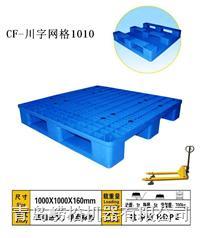 塑料托盘 1000X1000
