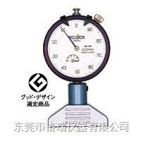 深度表DM250 DM250