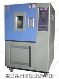 高低温交变箱 GDWJ系列