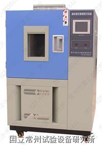 高低温交变湿热試驗箱 GDJS系列