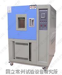 低温恒定湿热試驗箱