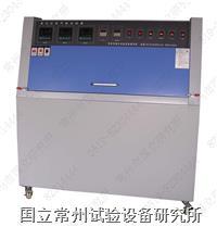 紫外老化试验箱 ZN-P