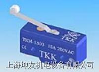 微动开关TKM1303 TKM1303