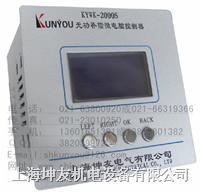 自动补偿控制器 KYWK-2000S