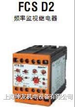 频率监视继电器 FCS D2