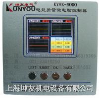 高低压无功补偿控制器 KYWK-5000