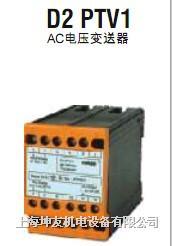 AC电压变送器 D2 PTV1