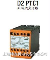 AC电流变送器 D2 PTC1