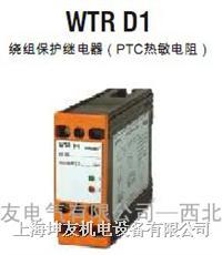 PTC热敏继电器 WTRD1