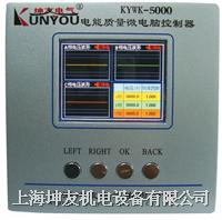 无功功率补偿控制器 KYWK-5000