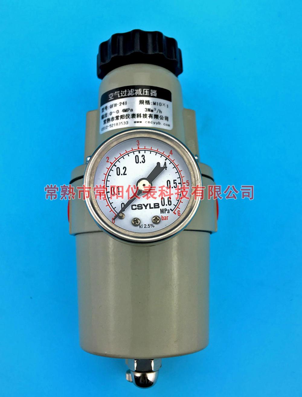 调压过滤器,QFH-111空气过滤减压阀,减压过滤器