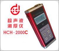 超声波测厚仪  HCH--2000C
