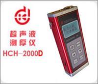 超声波测厚仪 HCH--2000D