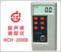 超声波测厚仪 HCH-2000B