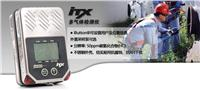 複合多氣體檢測儀 iTX