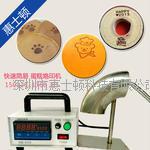 面包LOGO烙印機|蛋糕LOGO燙印機