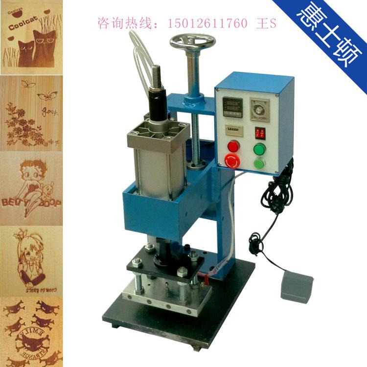 木制品烙印機 氣動烙印機 深圳木板烙印機廠家