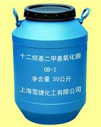 十二烷基二甲基氧化胺(OB-2二甲基氧化胺)