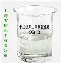 十二烷基二甲基氧化胺 OB-2、OA-12