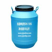 抗靜電劑SH-105 SH-105抗靜電劑