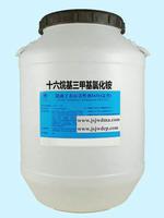 十六烷基三甲基氯化銨1631 1631表麵活性劑