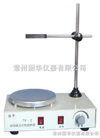 磁力加热搅拌器 79-1