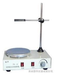 双向磁力加热搅拌器 79-2