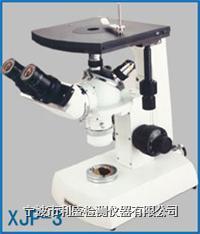 XIP-2/3金相显微镜 XIP-2/3