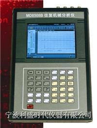 MD8508B 往复机械分析仪 MD8508B