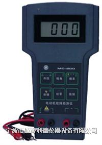 MC-200电动机故障检查仪 MC-200