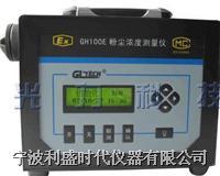 GH100E粉尘浓度测量仪 GH100E