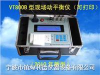 VT800B型现场动平衡测量仪  VT800B现场动平衡仪 VT800B