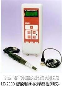 LD2000智能轴承故障检测仪 资料 图片 价格 产地 LD2000