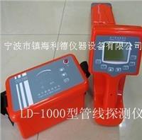 LD-1000型地下管线探测仪 厂家热卖 现货 测深4米 LD-1000