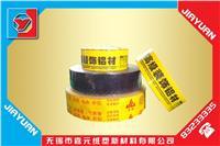 铝合金保护膜 JY-301