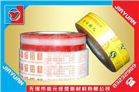 铝材保护膜|型材保护膜|铝型材保护膜价格 SD-883