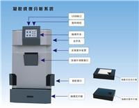 凝胶成像分析系统ZF-158型 ZF-158型