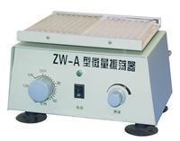 微量振荡器 ZW-A型