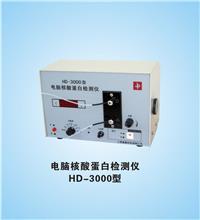 电脑核酸蛋白检测仪 HD-3000型