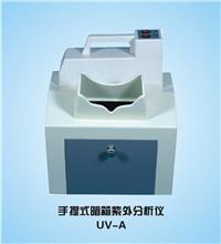 手提暗箱式紫外分析仪 UV-A型