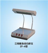 三用紫外分析ZF-6 ZF-6型