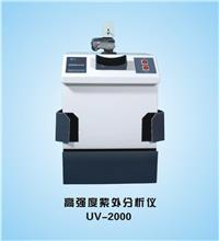 UV-2000型高强度紫外分析仪 UV-2000型