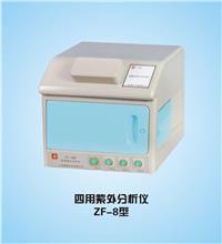 ZF-8型暗箱式四用紫外分析仪 ZF-8