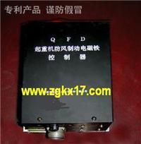 QFD-X2A型起重机紧急防风制动电磁铁控制器