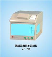 ZF-7型暗箱式三用紫外分析仪 ZF-7型