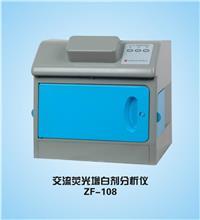 荧光增白剂检测仪 ZF-108型
