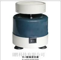 旋涡混合器 H-1