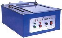 夹具涂膜机 JFA-II