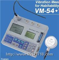 日本理音VM-54超低频测振仪